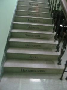 лестница ╣ 1